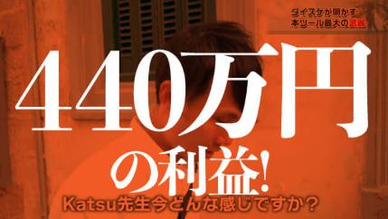 ダイヤモンド・トレンドFX・440万円利益.PNG